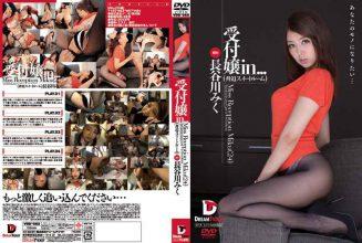 VDD-085 Receptionist In … suite Intimidation Room Miss Reception Miku (24)
