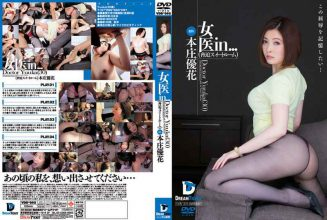 VDD-095 Woman Doctor In … suite Intimidation Room Doctor Yuuka (30)