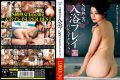 VERO-024 Play BEST Selection Of Bathing Milf Class S