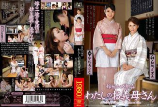 VEZZ-019 Your Mother-in-law's Mother-in-law Daughter-in-law Of Lesbian Incest I
