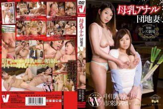 VICD-278 Breast Milk Anal Apartment Wife Lisa Nakagawa Ichiki Ayaka