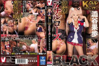 VICD-352 K-cup Cosplayers Intense Tide Anal Rose BLACK Kaho Shibuya