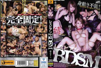 WANZ-694 Lesbian BDSM Shiina Sora