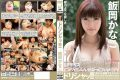 WDI-041 Dorisha~tsu! ! Iioka Kanako
