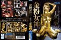 XRW-139 Gold Powder Goddess Uehara Ai