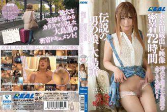XRW-168 Of Man Unpublished Kuradashi Video Adhesion 72 Hours Legendary Daughter Kaoru Oshima