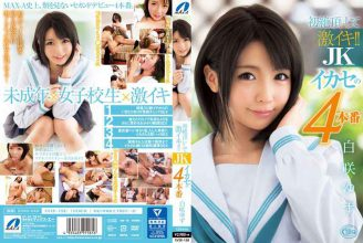 XVSR-158 Super Alive In The First Climax! ! JK 4 Production HakuSaki Yuzu Harnessed