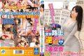 XVSR-214 An Misora go! !Assault Street Reverse Nampa DX Ginza Hen