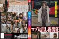 YAG-028 Midori flasher exposed masochist Joy (39 years)