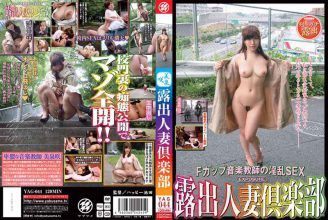 YAG-044 Saki Izumi Wife Exposed Beauty Club