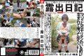 YAG-083 Exposure Diary Of JK Do Or Spear Menhera Of Rumors In The Local