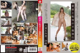 YAG-092 Affair Married Woman Travel Emi Incense Of Shame And Lust, 28-year-old