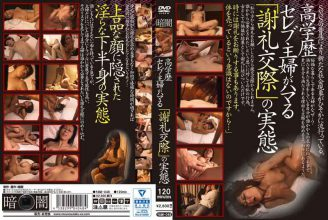 "YAMI-048 Highly Educated Celebrity Housewife Addictive Reality Of ""reward Dating"""