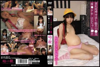 YGL-016 Haru-chan-year-old Girl ● ● ● Raw Support Small Chested Pregnant Woman Last Month Of Pregnancy Pies
