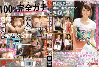 YRH-021 Full Tend Negotiation!Aim Of The Rumor, The Amateur Deep River Poster Girl!vol.06