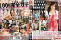 YRH-026 Complete Negotiations Apt!Aim Of The Rumor, The Amateur Deep River Poster Girl!vol.07