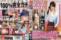 YRH-106 Full Gachi Negotiations!Rumors, Aim The Amateur Hard Kava Poster Girl!vol.30