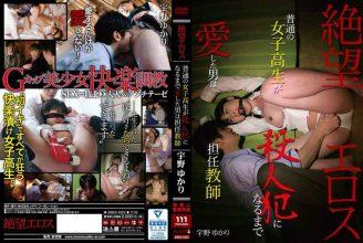 ZBES-003 Man Despair Eros Ordinary School Girls Loved Until The Murderer Is Yukari Uno Homeroom Teacher