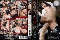 ZEX-067 Destroy The Erotic Idol Yui Kyono Acme Prison Wearing Thick Co ○ Ma Leakage Dada Dharma Restraint Guillotine