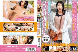 ZEX-149 AV Debut The Clerk Would Be A Part-time Job At A Florist's Lori Are Living In Wakayama Prefecture! 18-year-old Sayaka Kawano