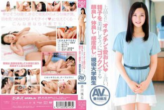 "ZEX-189 Said, ""dick Is Dear Love,"" And Though It Is Refined, Active Graduate Student AV Debut Kagawa Maple Flower Of Good Sensitivity, Good Body, Good Face To Gokkun Appetizing Sperm"