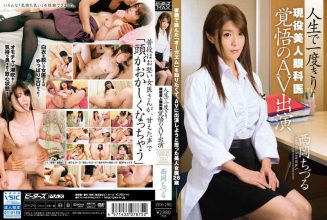 ZEX-290 AV Appearance Of A One-time Active Duty Beauty Ophthalmologist Prepared In Life Nishioka Chizuru
