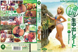 ZONO-051 Mana Fountain Dating Cum At The Beach Tropical