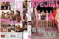 ZUKO-026 This Beautiful Girl Gangbang Indecent Our SPECIAL Stature Tall Stature Is Spun VS Nakagawa Mika Serizawa Rina's First Shoot